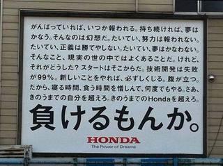 HONDAの叫び