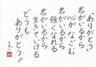 受け入れる心〜感謝の心〜