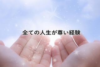 全ての人生が尊い経験.jpg