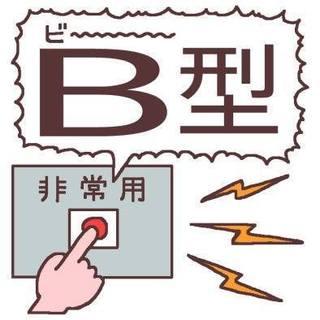 【B型の証明書】