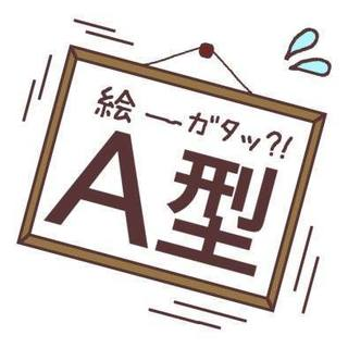 【A型の説明書】