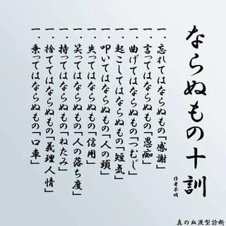 【ならぬもの十訓】