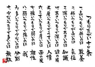 【つもり違い十カ条】