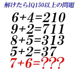 【解けたらIQ150以上だ!】