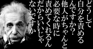 アインシュタインが残した14の教え!