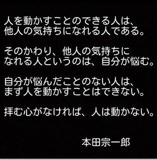 本田宗一郎の人への思い!